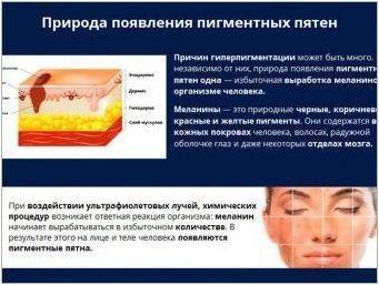 Козметика от пигментни петна по лицето: характеристики и правила за избор