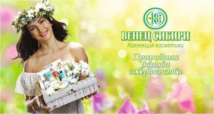 Сибирска козметика: Характеристики, популярни марки