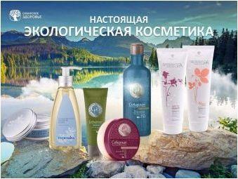 Всичко за козметика & # 171 + Сибирско здраве & # 187 +