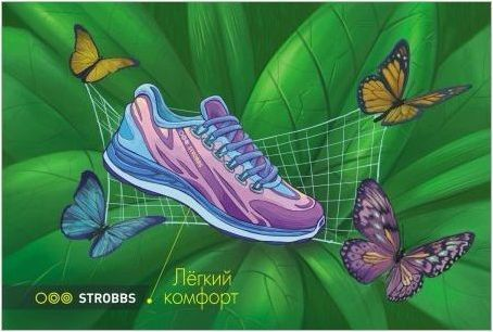 STROBBS маратонки