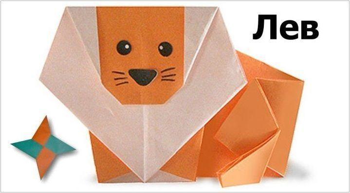 Как мога да направя оригами под формата на лъв?