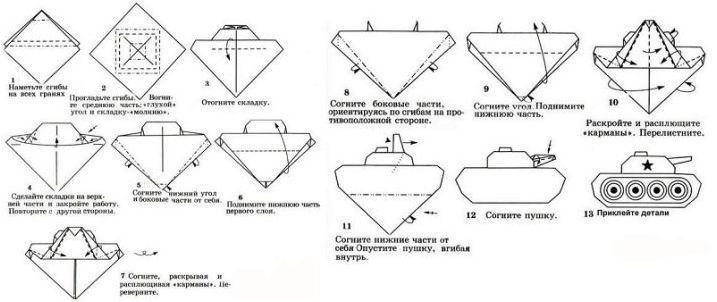 Оригами Опции за момчета