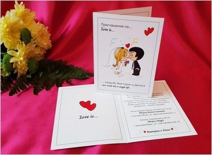 Как да попълните и да организирате покани за сватба?