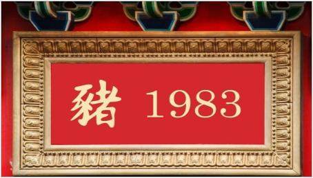 1983 - годината на която животно и това, което той означава?